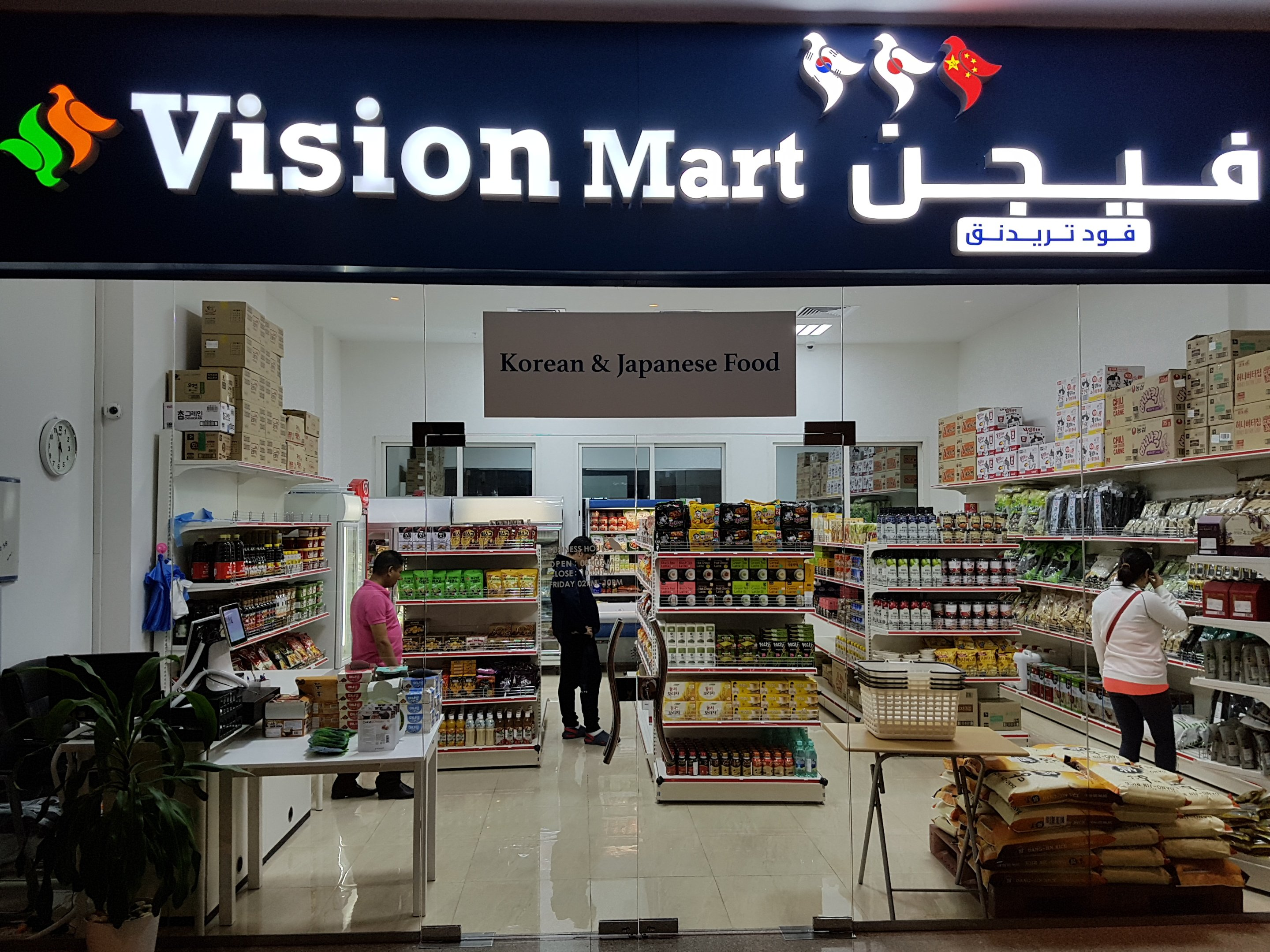 VISION MART: A Korean Food Store in Doha – www bestlifeqatar com