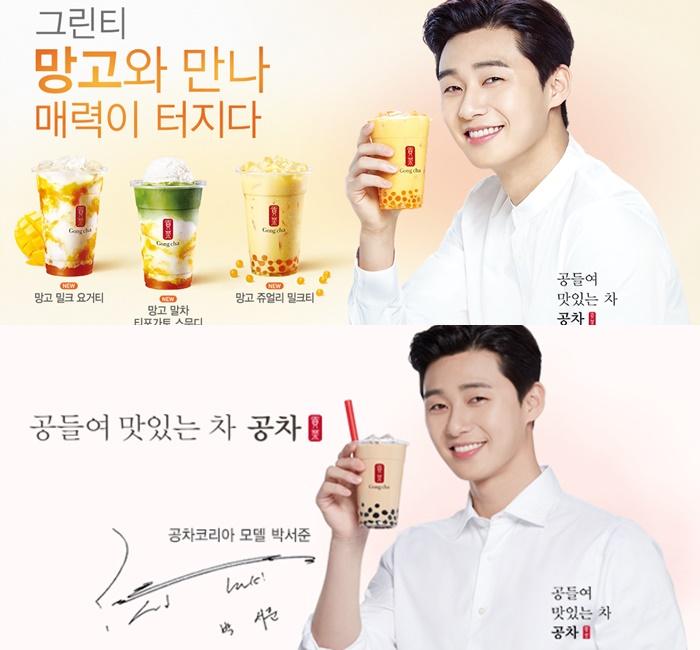 park-seojoon-2018-gongcha-ad-20