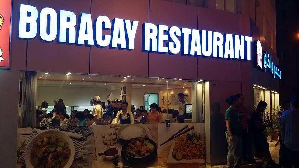 Boracay Restaurant Al Sadd